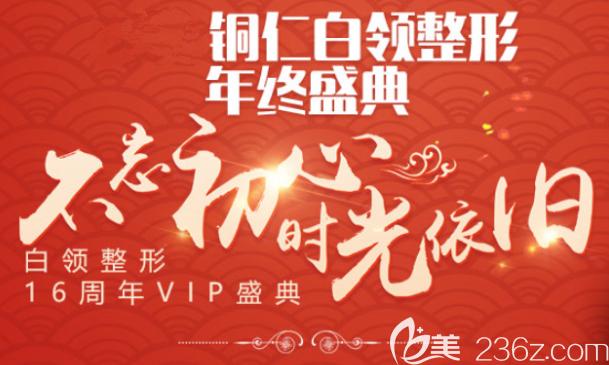 铜仁白领整形16周年VIP盛典降价50%:除皱针580元,水动力吸脂880元!