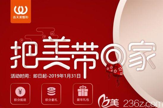 南京连天美把美带回家2019优惠活动价格表公布,清新双眼皮+维美小翘鼻只要9888元