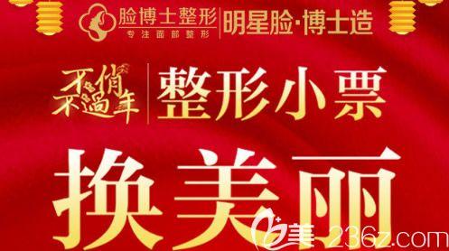 厦门脸博士春节活动上线啦,凭正规消费单据双眼皮价格低至230元/隆鼻价格低至1230元