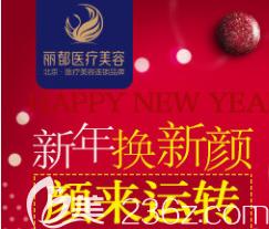 北京丽都2019年新春特惠价格表来袭!自体脂肪丰胸低至28800元