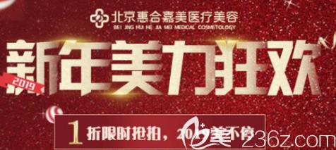 北京惠合嘉美新年整形优惠火热进行中!无痕祛眼袋1980元,点痣19元