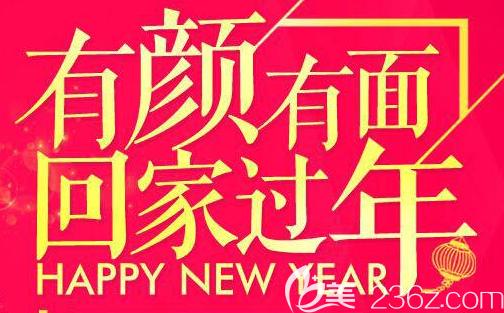 2019年荆州中爱整形美容优惠价格表让您有颜过新年!双眼皮or硅胶隆鼻2800元