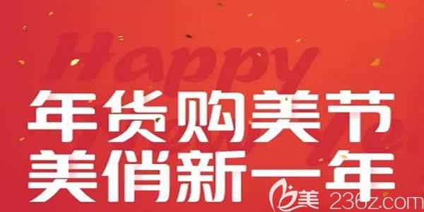 郑州华领整形年底优惠节,艾莉薇3300元、乔雅登6800元颜货节,让你变美不吃土
