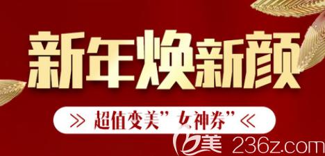 北京百达丽新年整形特惠低价大放送!祛眼袋8800元,酒窝成形术792元