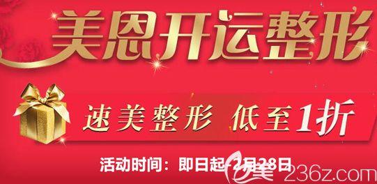 广州美恩整形开运优惠价格低至1折起,开运鼻部整形原价17400元开运价只要9800元