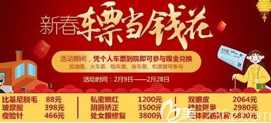 北京长虹医疗美容医院新春车票可以当钱花啦,赶快进来了解一下