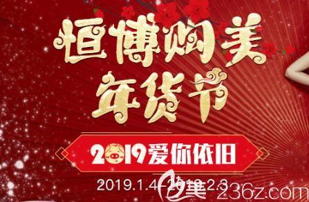 成都恒博医疗美容2019年货节整形价目表一览 收费亲民双眼皮开眼角仅需2019元