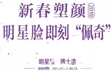 """厦门脸博士新春塑颜明星脸即刻""""佩奇"""",双眼皮只需580元"""