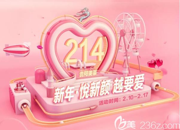 贵阳美莱整形2月10日-17日情人节专场优惠来袭!