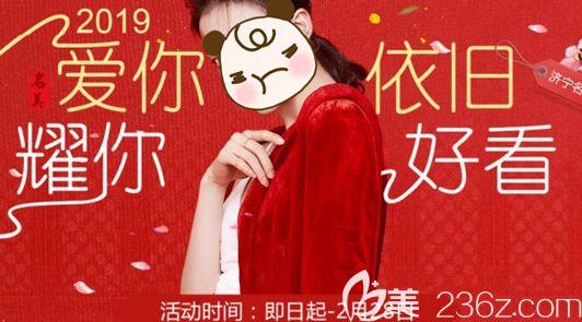 济宁名美整形2019耀你好看活动正在进行中,公布韩式美丽小翘鼻优惠价格1999元