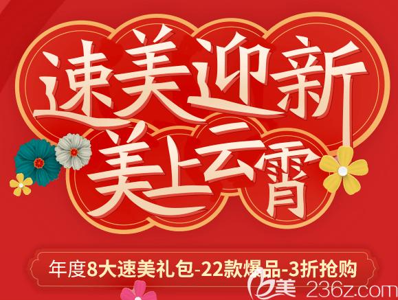 上海玫瑰医疗美容医院春节特惠持续中!22款爆品3折!倒计时5天!