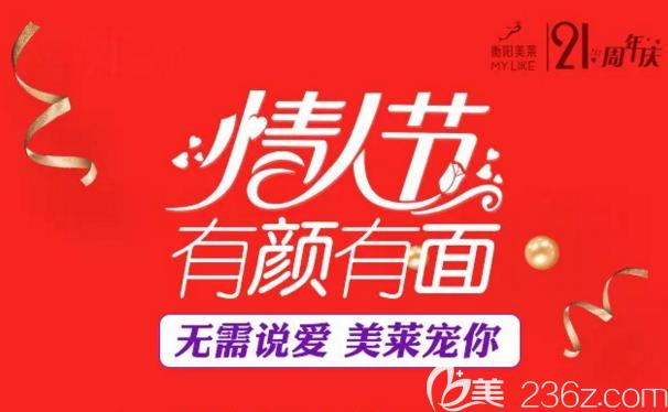 衡阳美莱21周年活动,情人节甜蜜价持续中--假体隆鼻只要4999元活动海报五