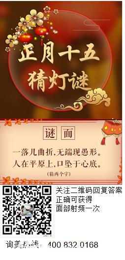 北京惠合嘉美正月十五灯猜灯谜活动图
