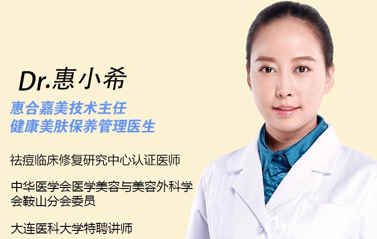 北京惠合嘉美惠小希医生