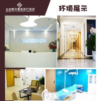 北京惠合嘉美医院环境