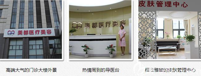 武汉美都医疗美容门诊部环境图
