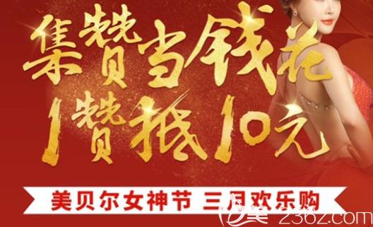 贵阳美贝尔整形3月女神节来啦!集赞当钱花,一赞抵10元!19大经典项目,0元起购!