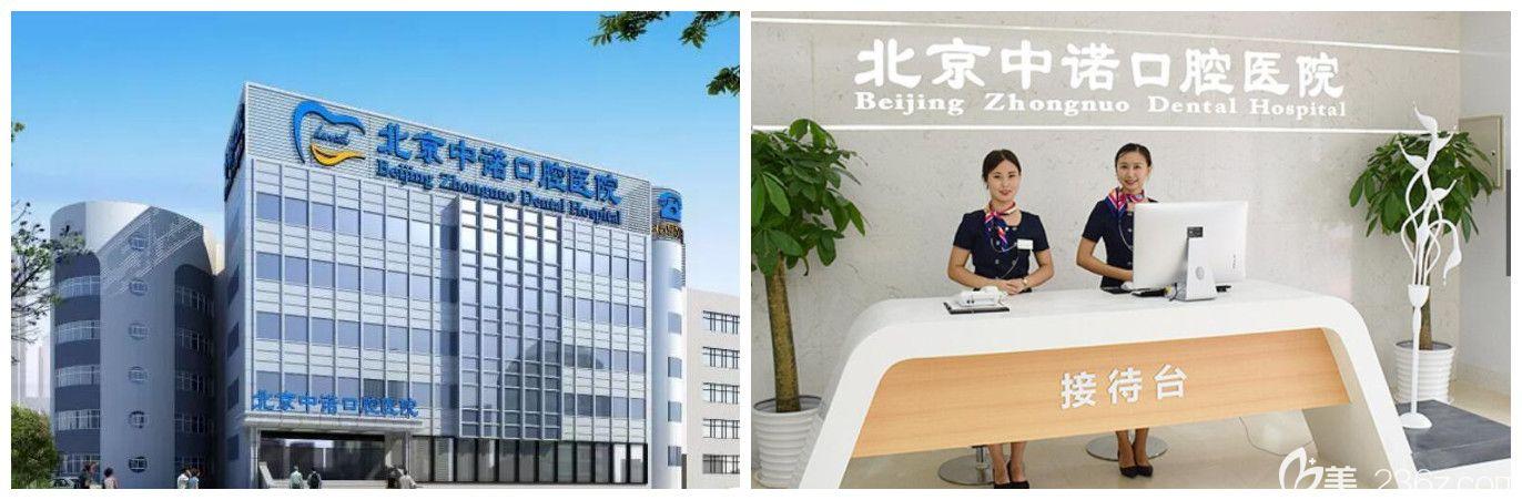 北京中诺口腔医院环境