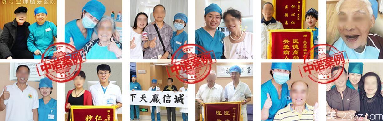 """北京中诺口腔还专门设立了""""北京无牙颌种植专科"""""""