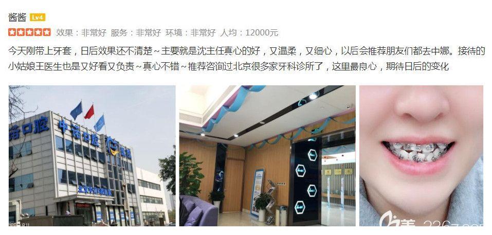 北京中诺口腔牙齿严重拥挤不齐矫正案例及评价