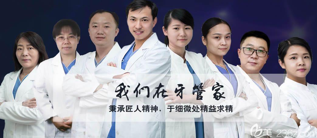 北京牙管家口腔医师团队图