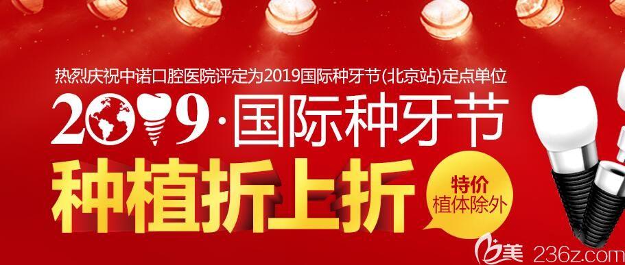 北京中诺医院价格贵吗?2019国际种牙节中诺口腔种植体折上折