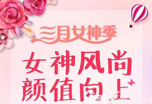 北京京通三月女神季整形优惠价格表公布,祛眼袋低至4800元,嗨体祛颈纹低至2280元