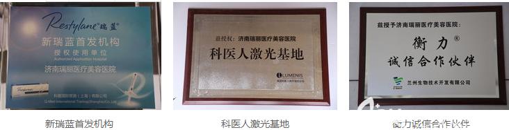 济南瑞丽品牌认证