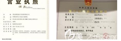 西安顺美医疗许可证和营业执照