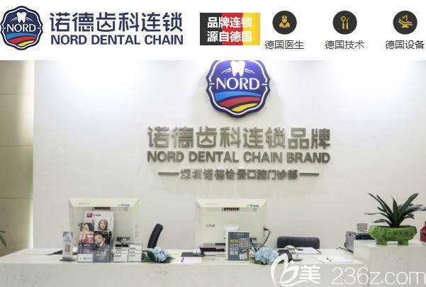 深圳诺德口腔医院是连锁品牌