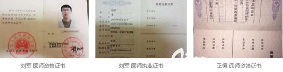 西安高一生部分医生从业资格证书