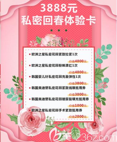 北京华韩3888元私密回春体验卡宣传图