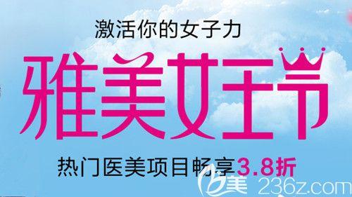 湘潭雅美整形女王节特惠来袭,热门项目畅享3.8折/隆鼻仅需4800元