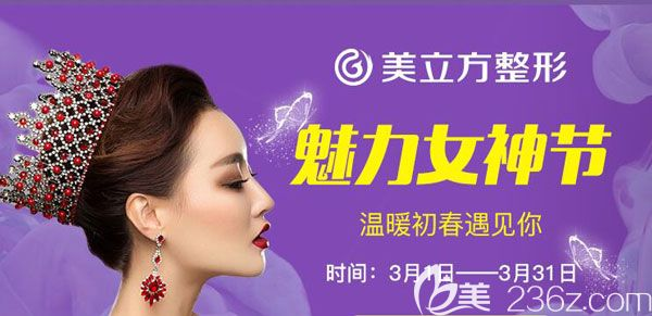 昆明美立方魅力女神节 韩式双眼皮+开眼角只要6800元另有知名大咖李瑞萱坐诊