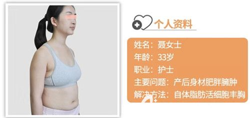 """在郴州爱思特整形医院做的自体脂肪丰胸达到预期效果,让我的胸下垂变得""""乳""""此动人"""