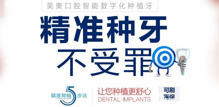 美奥口腔3D导板种植技术