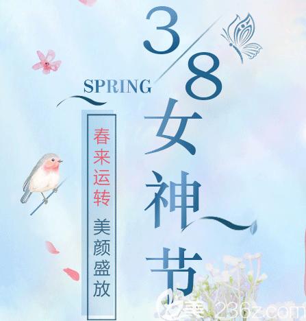 北京百达丽三月女神节特惠项目价格公布!人中缩短术低至4640元,光子嫩肤低至166元