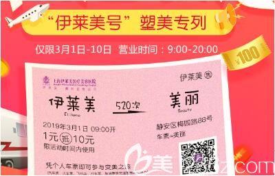 2019年上海伊莱美女神节车票当钱花整形价格大优惠,半永久纹眉680元,红蓝光祛痘880元