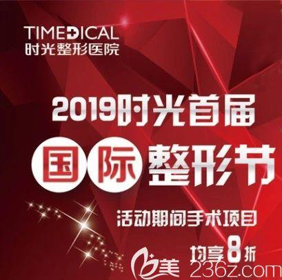 西宁时光2019年三月国际整形节,集赞购美无痕双眼皮38赞只需880元