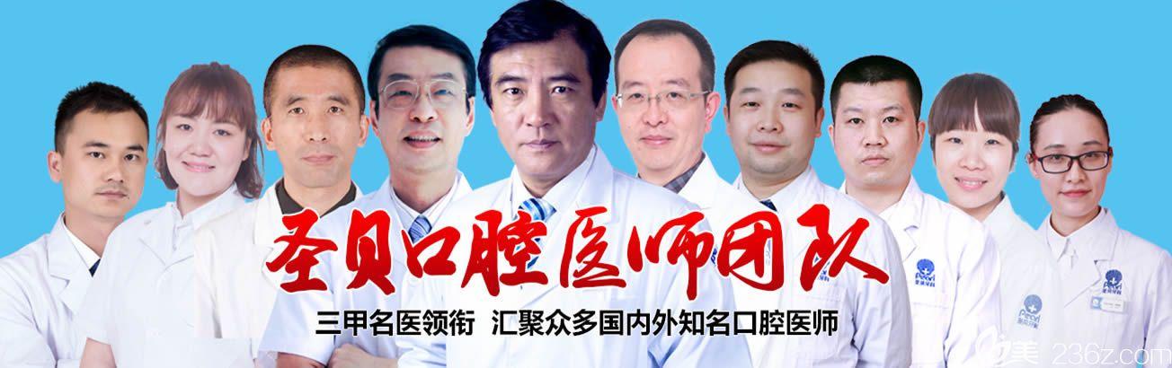 广州越秀圣贝口腔医师团队图