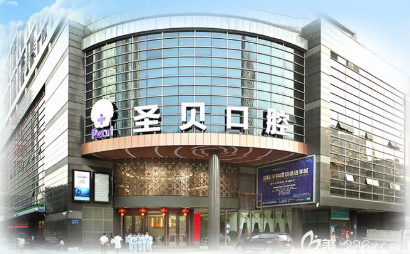 广州圣贝口腔门诊部外景图