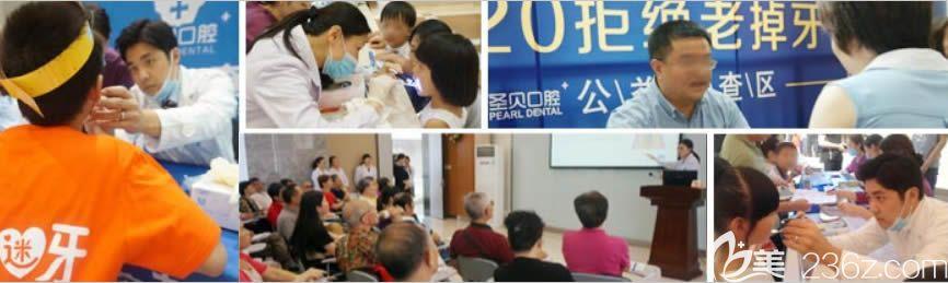 广州圣贝牙科公益活动图