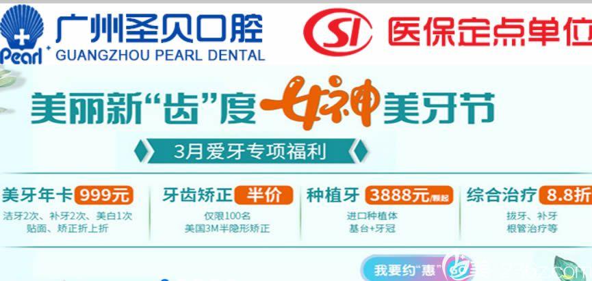 广州圣贝口腔3月福利价格表 3M牙套矫正半价起/进口种植牙3888元起