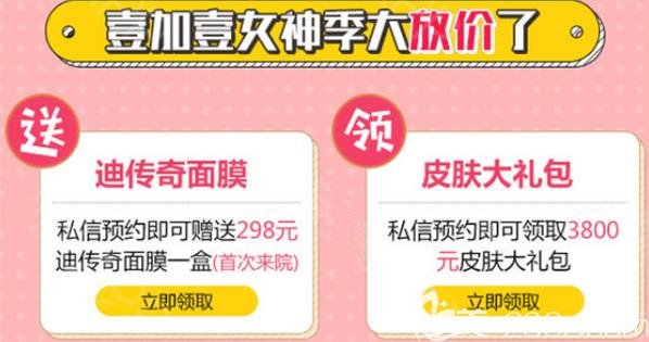 北京壹加壹三月女神节整形优惠价格表  腰腹吸脂13440元起,种植发际线1980元起