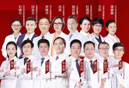 武汉华美整形医生团队