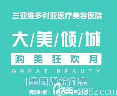 三亚维多利亚医疗美容医院3月购美狂欢月,进口伊婉C 880元,瘦脸针580元,充10000送8000元!