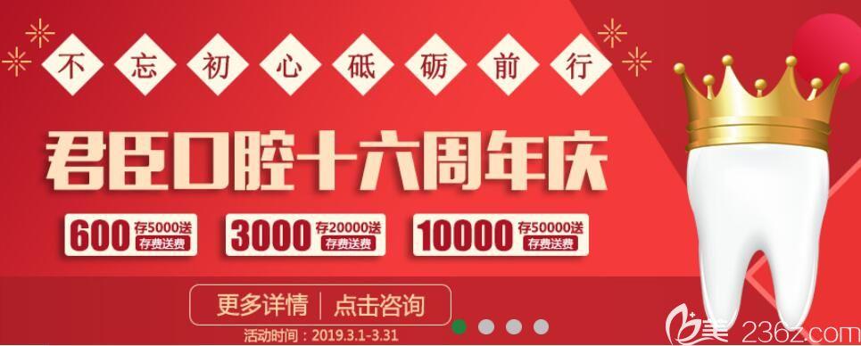 成都君臣口腔成立16周年价格优惠活动上线 欧洲进口种植牙低至6980元/充值就送费可送10000元