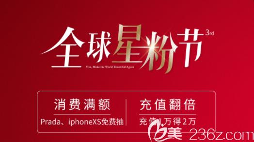 北京艺星全球星粉节整形优惠进行中!祛痘599元,微针美塑1680元