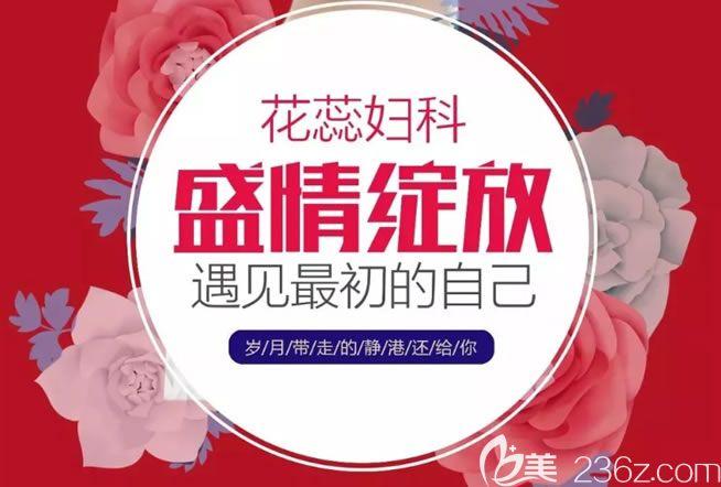 杭州静港花蕊妇科开业优惠活动