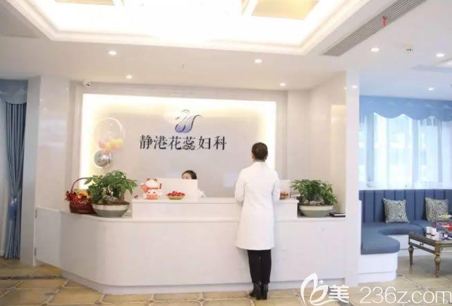 杭州静港花蕊妇科整形环境
